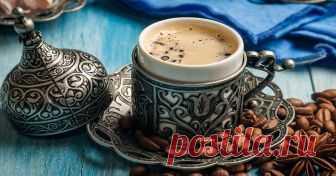 7 уникальных методов варки кофе из разных стран мира           Многие не могут представить свое утро без кофе. Каждый день во всем мире человечество выпивает более одного миллиарда (!) чашек кофе. Во многих странах существует собственная культура употре…