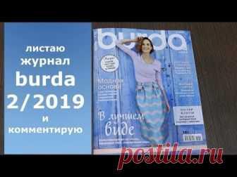 Листаю журнал Бурда 2 2019  d300a1bc5218e