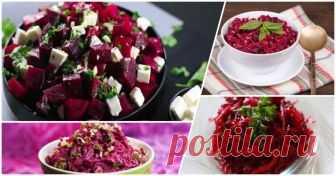 4 вкусных рецепта салатов из свеклы: когда гениальность в простоте Предлагаем вашему вниманию несколько простейших и при этом очень питательных и вкусных салатов, основным ингредиентом которых является свекла. Этот овощ крайне полезен, а значит и салатики с его «участием» получатся супервитаминными! | Здоровье с HeadInsider