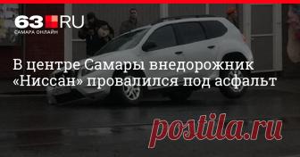 В центре Самары внедорожник «Ниссан» провалился под асфальт В понедельник, 13 мая,на улице Венцека в Самаре провалился асфальт.