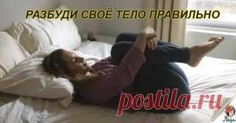 Начни утро правильно, - сделай полезные упражнения, не вставая с постели.    Утреннее пробуждение не всегда бывает приятным, увы. Вставать не хочется, идти никуда не хочется, ничего не хочется - только бы лежать под одеялом и не