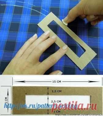 10 швейных приспособлений  1. Шаблон для разметки припусков на швы 2. Как выровнять низ без посторонней помощи. 3. Для облегчения строчки на толстых участках подложить картон под заднюю часть лапки. 4. Резинка как ориентир для отстрочки. 5. Оберните скотчем 2 карандаша вместе для обрисовки лекала сразу с припусками на швы. Если нужно шире припуск, то добавьте в середину ещё один карандаш грифелем вверх. 6. Шаблон из бумаги для изготовления косой бейки. 7. Шаблон для ровных...