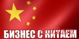 12 способов как заработать на перепродаже китайских товаров Самые эффективные и популярные способы заработка на китайских товарах. От перепродажи до открытия собственного производства в КНР.