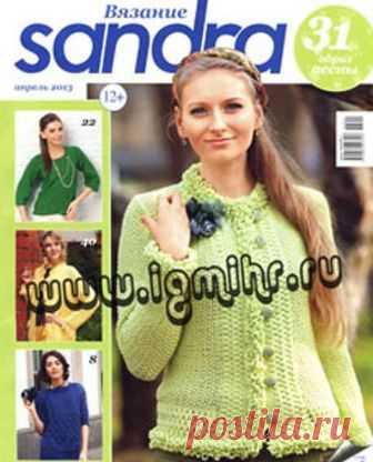 Sandra №4 2013