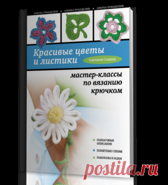 вязание цветов | Записи в рубрике вязание цветов | Дневник Три И ночка