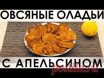 121. Oat fritters with orange: the most tasty variation on morning porridge