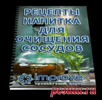 Очистка сосудов — Регистрация прошла успешно -download-lm4 — IMPROVE