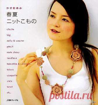 Tita Carré - Agulha e tricot by Tita Carré: Revista Japonesa acessórios em crochet