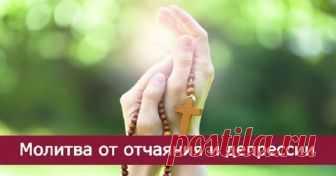 МОЛИТВА ОТ ОТЧАЯНИЯ И ДЕПРЕССИИ — ОЧЕНЬ МОЩНАЯ СИЛА!