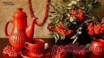 Витаминный чай с рябиной   Для кишечника, почек и от гриппа   Чай, заваренный из плодов рябины, прекрасно помогает при авитаминозе, предотвращает поносы и запоры, нормализует работу почек. Употребление чая из плодов рябины надолго избавит вас от ревматизма и геморроя. Рябина также обладает и выраженным противоцинготным действием, что делает ее незаменимой в вашем меню зимой и весной, так как дубильные вещества, содержащиеся в рябине, способствуют накоплению в организме вит...