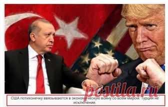 Александр Роджерс: Большой разбор по кризису в Турции