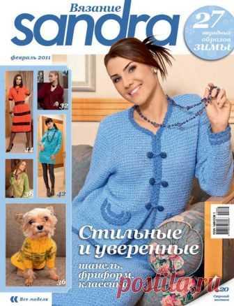 Sandra № 2 2011
