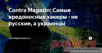 Contra Magazin: Самые вредоносные хакеры - не русские, а украинцы Поскольку тема