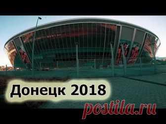 Донбасс Арена-Про взрыв и обрушение,Мяч-фонтан и что сейчас внутри.