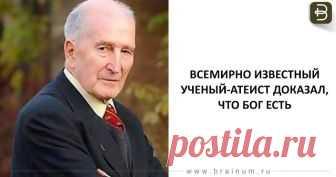 Всемирно известный ученый-атеист доказал, что Бог есть. - Brainum