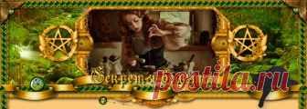 Спид Форум «Секреты ведьмы» Школа магии Форум о магии, рунах Обучение белой магии, любовной магии, стихийной магии Таро оракулы карты гадание Развитие экстрасенсорных способностей Каналы, энергетика, чакры, Ритуалы и происхождение черной магии, обряды черной магии, диагностика порчи и сглаза, магическая защита