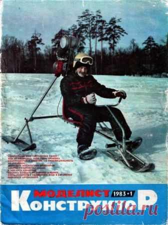 Архив журналов Моделист-Конструктор за 1983 год