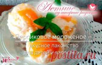 Домашнее персиковое мороженое. Рецепт приготовления с пошаговыми фото   Блог Ирины Зайцевой