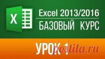 Как работать в Эксель? Базовый курс Excel 2013.