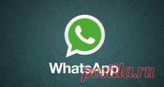 Что такое Ватсап (WhatsApp) и как им пользоваться на телефоне и компьютере. Как установить Ватсап на телефон | Компьютерные знания