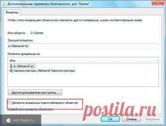Что такое Trustedinstaller в Windows 7 и как его выключить