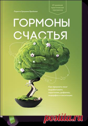 Гормоны счастья (Лоретта Грациано Бройнинг) — купить в МИФе 45-дневная практическая программа. Бумажная, электронная книга (pdf, epub, mobi), аудиокнига. Читать отзывы и скачать главу.