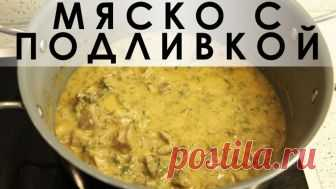 030. Meat with gravy, almost like in the childhood at the grandmother — the Recipe-book - recipes with a photo