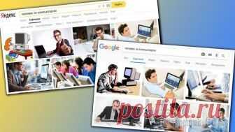 Как в интернете найти изображения по заданным критериям Очень часто для разных целей требуется найти в интернете изображения на определённую тему и подходящие по каким-либо другим критериям, например: с прозрачным фоном (чтобы потом не вырезать); определён...