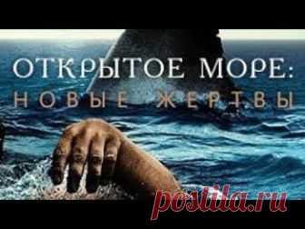 lyudey-indeytsev-smotret-film-otkritoe-more-novie-zhertvi-seksualnaya-devushka