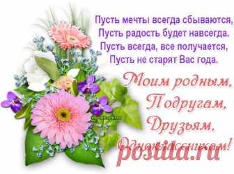 Родным, подругам, друзьям, одноклассникам Хочу здоровья, счастья и удач Вам пожелать, с улыбкой, добрым настроением свой путь по жизни продолжать. Пусть каждый ваш обычный день в прекрасный праздник превратится, сердца добром, любовью пусть наполнятся. Желаю в жизни лишь успеха, поменьше слез, побольше смеха, дорогу жизни подлинней и много радости на ней!  *  *  *  *...