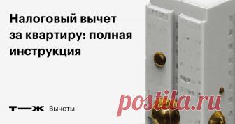 Налоговый вычет за квартиру: полная инструкция Государство готово отдать вам 520 тысяч рублей. Заберите их