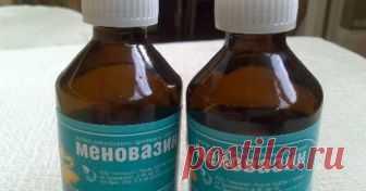 Меновазин – дешевый аптечный препарат, бесценный для лечения самых разных напастей! Он избавит от радикулита, отложения солей, боли в сердце, боли в ногах и многого другое...