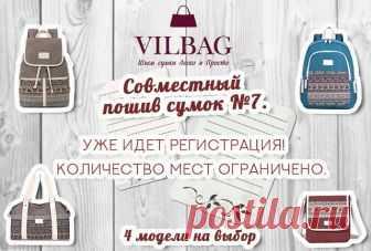 Итак, осталось 3 дня регистрации на Совместный пошив сумок и рюкзаков №7   Хотели бы Вы:  Получить качественный результат в пошиве сумки или рюкзака?  Получить качественную выкройку и пошаговость в пошиве?  Узнать все тонкости технологии пошива сумок?  Шить с группой поддержки?  Тогда предлагаем вам принять участие в нашем Совместном пошиве сумок    http://monecle.com/to/252.   Вы узнаете:  Как правильно вшить молнию  Как правильно вшить ручки  Как вшивать подклад   Какой ...