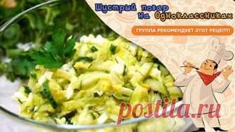 Новое блюдо, Сражает наповал! Салат из кабачка!