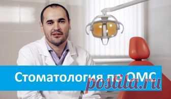 Лечение зубов по полису ОМС бесплатно: что входит, кому положено?