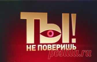 Ты не поверишь. Родня Филиппа Киркорова (12.05.2018) смотреть онлайн бесплатно новый выпуск