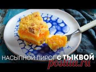 Тыквенный пирог – Очень Вкусный Насыпной Пирог – 3 стакана🍴Жизнь - Вкусная!