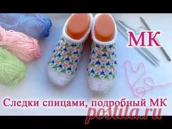 Яркие, позитивные очень красивые Следочки, носки спицами и крючком от Оксаны. Видео Мастер класс.