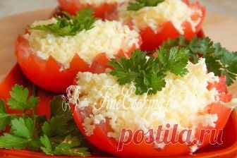 Помидоры закусочные Помидоры закусочные или как их еще иначе называют Синьор-помидор – это замечательный вариант быстрой и простой закуски.