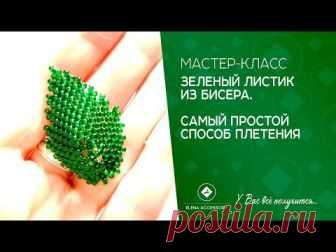 Зеленый листик из бисера. Самый простой способ плетения.