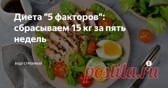 """Диета """"5 факторов"""":: justlady. Ru территория женских разговоров."""
