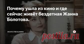 Почему ушла из кино и где сейчас живёт бездетная Жанна Болотова. С малых лет она была не такая, как все.