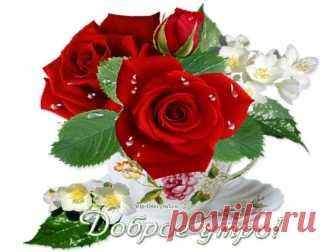 Замечательного доброго утра Сегодня в день такой прекрасный хочу от сердца пожелать всяческих Вам благ, удач, здоровья, счастья и доброты души не расплескать. С Добрым утром!  *  *  *  *  *  Скопируйте ссылку и Отправьте бесплатно родным, подругам и друзьям! Музыкальная открытка: Замечательного доброго утра Присоединяйтесь в нашу группу на Одноклассниках! Поделитесь...
