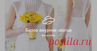 Белое ажурное платье Подивитися альбом на Яндекс.Диску