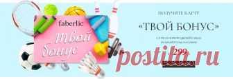МЕГАакция «Твой бонус»! | Faberlic           Гарантированный подарок* в каждой карте, а также возможность получить один из главных подарков *продукция Faberlic, скидки до 70% на товары каталога №7                            ПОЛУЧИТЕ
