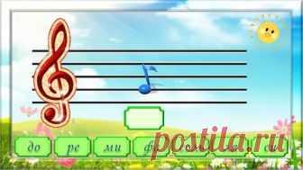 Интерактивный тренажёр «Ноты» - Разработки уроков по музыке