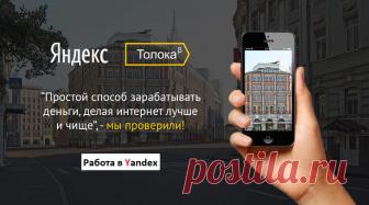 El trabajo en el Yandex a través de Toloku – la entrada en el gabinete personal, los ejemplos de las tareas y la conclusión de dinero Conozcan sobre los modos del salario por medio del servicio de Yandeks Toloka: será necesario entrar para esto en el gabinete personal, escoger la tarea y comenzar su ejecución.\u000aEs fácil sacar todo el dinero recibido en elektr...