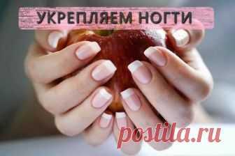 Como cuidar las uñas y como de reforzarles.