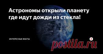 Астрономы открыли планету где идут дожди из стекла! Не так давно в очередной раз с помощью телескопа Кеплер обнаружили экзопланету, очень напоминающую нашу, то только внешне. Конечно же у неё имеется характерный голубой цвет, предположительно континенты и океаны. Даже возникают предположения о населённости живыми организмами. Отчего же нам не направить взор на данный мир, как на грядущую колонию нашей цивилизации? Да всё элементарно, так как данная