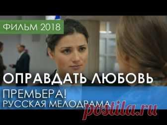 красивая премьера 2018 оправдать любовь русские